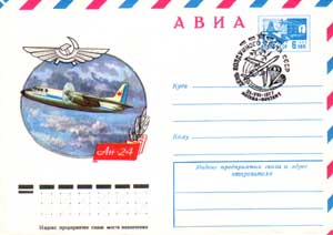 Антонов АН-28Т (1967-1971)