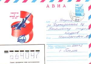 Микоян МИГ-23УБ (1970-1985)