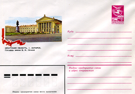Envelopes [Angarsk] - Angarsk. Lenin Square