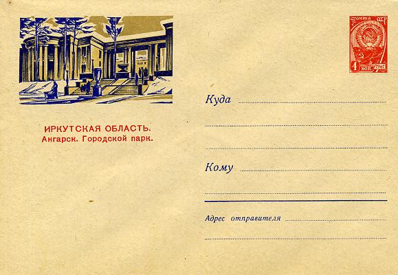 Конверты [Ангарск] - Ангарск. Городской парк