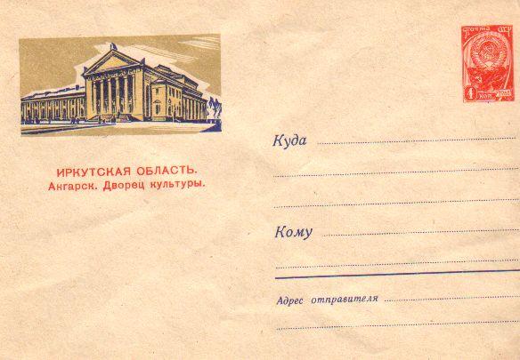Envelopes [Angarsk] - Culture house