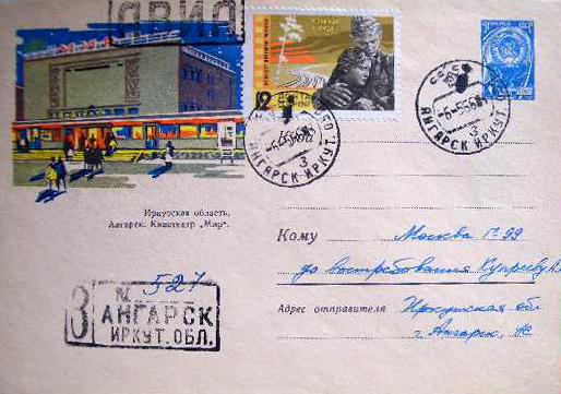 "Envelopes [Angarsk] - Angarsk. Cinema ""Mir"""
