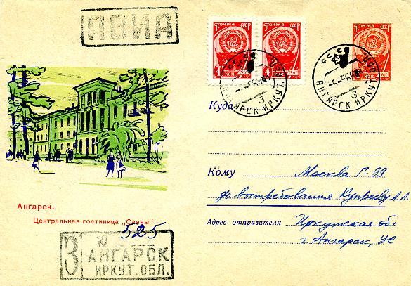 "Конверты [Ангарск] - Ангарск. Центральная гостиница ""Саяны"""