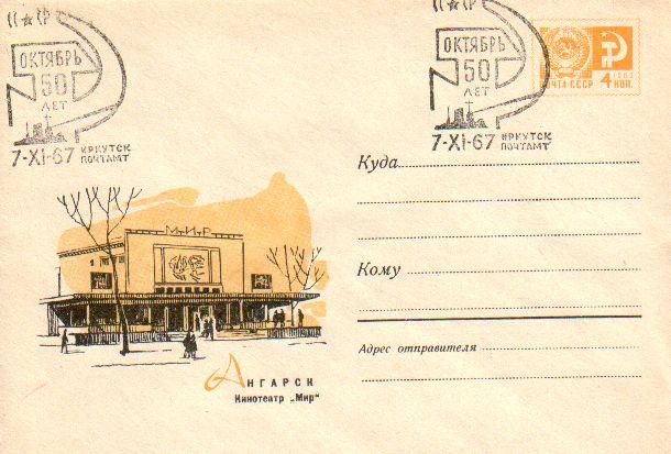 "Envelopes [Angarsk] - Cinema ""Peace"""