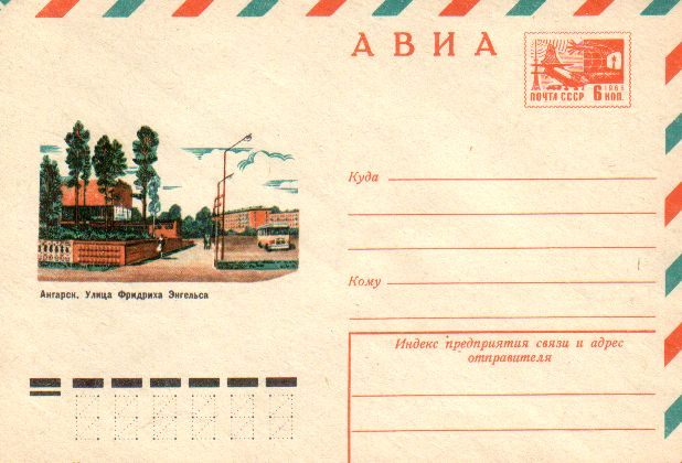 Envelopes [Angarsk] - Engels street