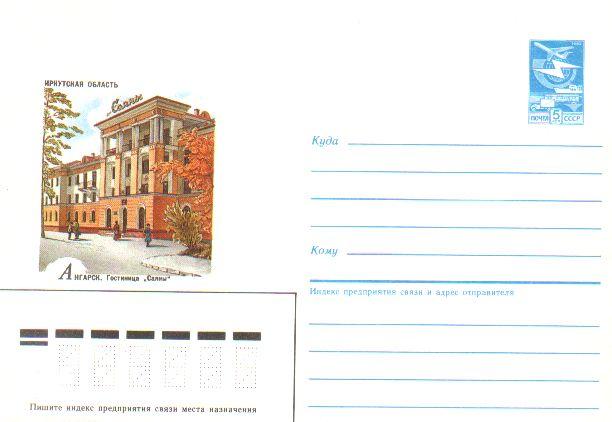 """Envelopes [Angarsk] - Hotel """"Sayans"""""""