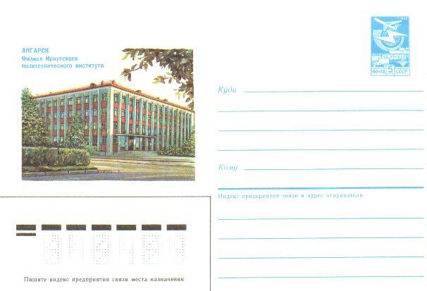 Конверты [Ангарск] - Филиал Иркутского политехнического института