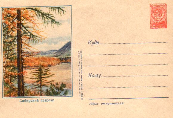 Envelopes [Baikal] - The Siberian landscape