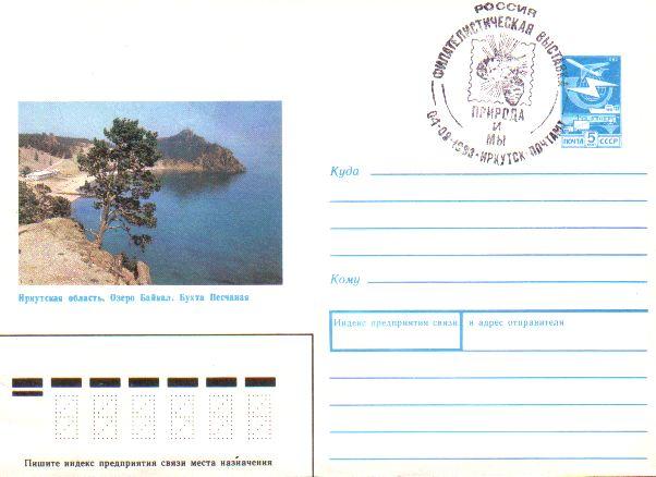 Конверты [Байкал] - Озеро Байкал. Бухта Песчаная