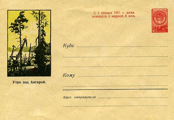 Конверты [Байкал] - Утро над Ангарой
