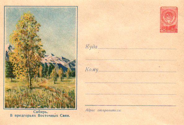 Envelopes [Baikal] - Siberia. In foothills East Sayans
