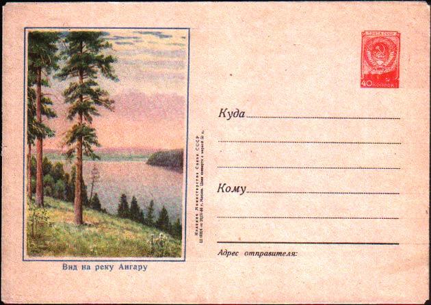 Конверты [Байкал] - Вид на реку Ангару