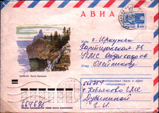 Envelopes [Baikal] - Buchta peschanaya