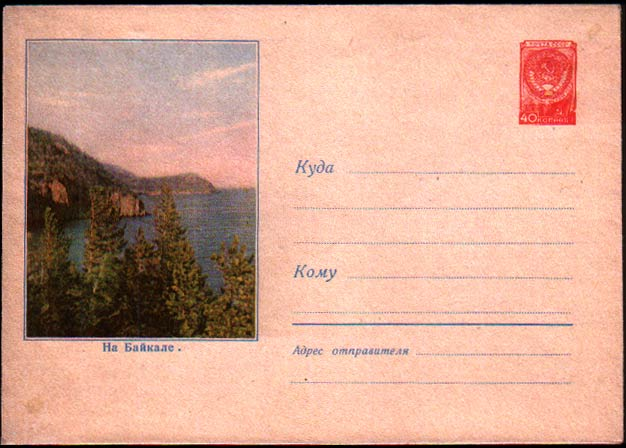 Envelopes [Baikal] - Near Baikal