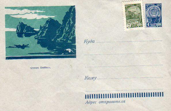 Envelopes [Baikal] - Lake a Baikal