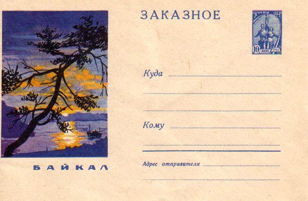 Конверты [Байкал] - Озеро Байкал
