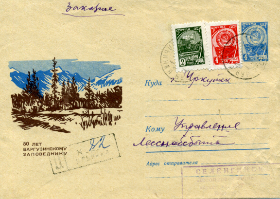 Envelopes [Baikal] - Barguzin area