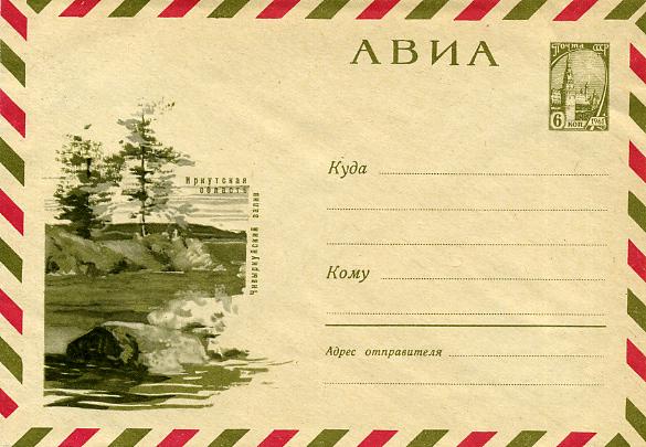 Envelopes [Baikal] - Baykal lake. Chivyrkulskiy molded edge.