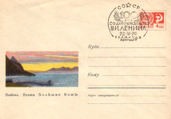 "Envelopes [Baikal] - Lake of Baikal. A bay ""Bolshie Koti"""