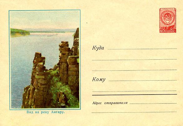 Конверты [Байкал] - Вид на реку Ангара