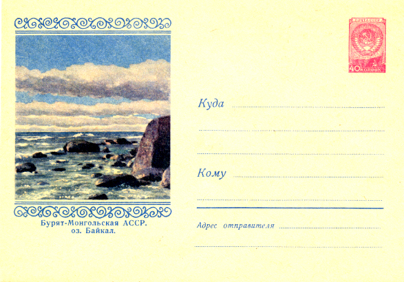 Envelopes [Baikal] - Baykal lake. Bore- Mongolian ASSR