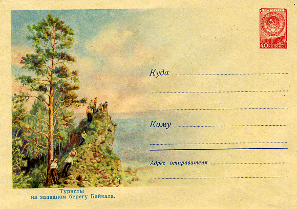Envelopes [Baikal] - Tourists on the West Bank of Baykal