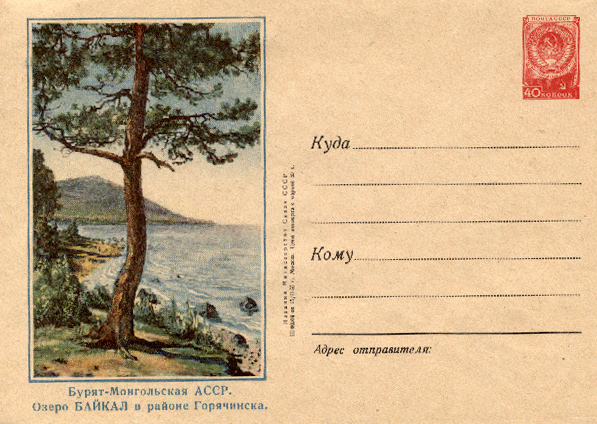 Envelopes [Baikal] - Baykal lake in the region Of Goryachinska