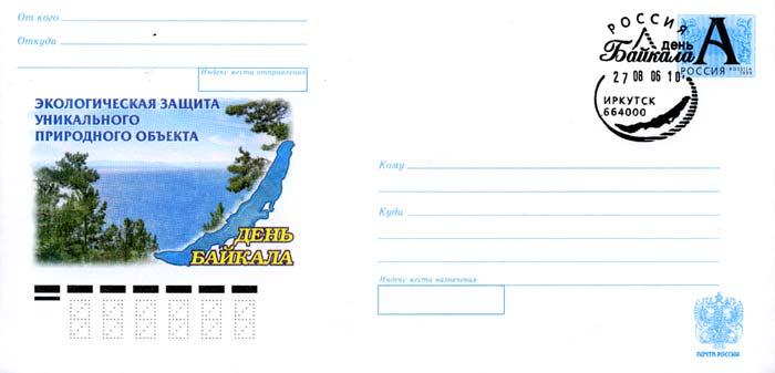 Envelopes [Baikal] - day of Baykal