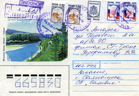 Envelopes [BAM] - The railway Abakan - Taishet
