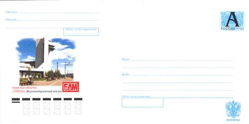 Envelopes [BAM] - Tynda. Railway station