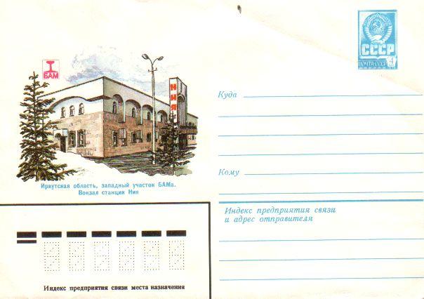 Envelopes [BAM] - Western plot of BAM. Station of station Niya