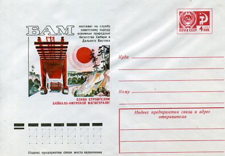 Envelopes [BAM] - Glory to builders BAM