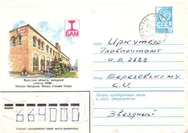 Envelopes [BAM] - Western plot of BAM. A settlment Zvezdniy. Station of station Tayura