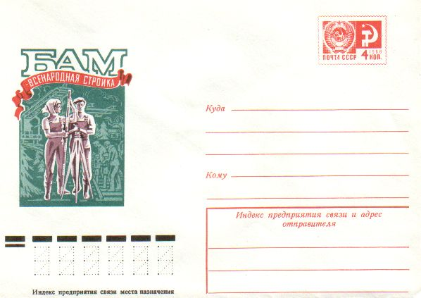 Envelopes [BAM] - BAM - national construction