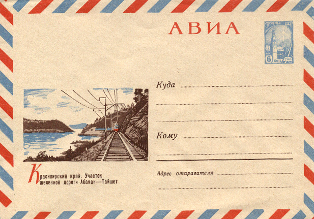 Envelopes [BAM] - Railroad Abakan -Tayshet