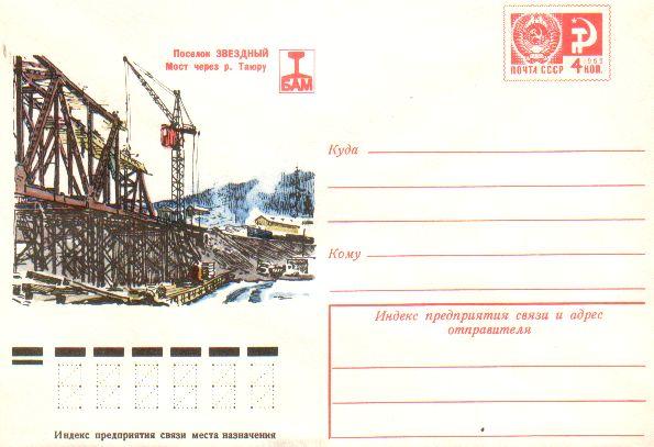 Envelopes [BAM] - Settlment Zvezdniy. The bridge through the river Tayura