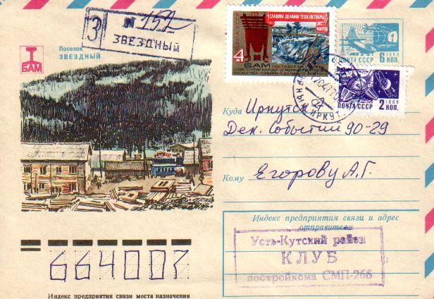 Envelopes [BAM] - Settlment Zvezdniy