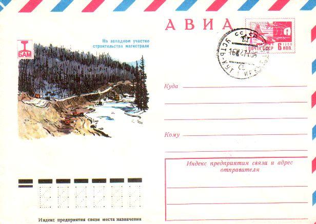 Envelopes [BAM] - On western plot of construction of turnpike