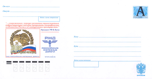 Envelopes [BAM] - 35 years of BAM. The Russian Railway