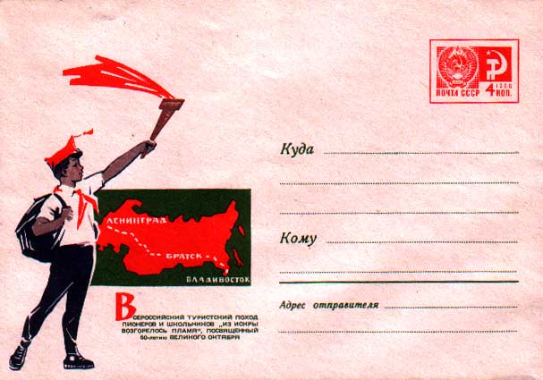 Envelopes [Bratsk] - All-Russia tourist expedition.