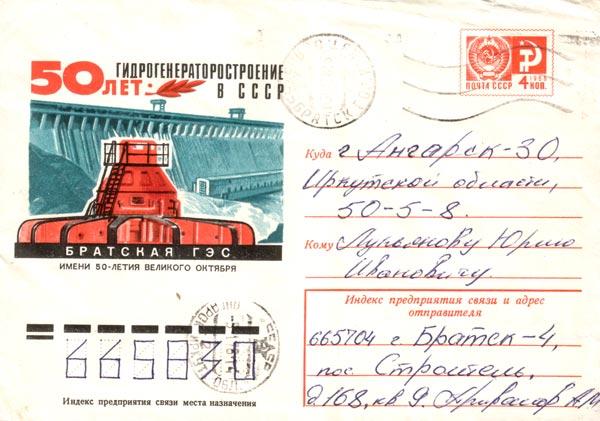 Envelopes [Bratsk] - 50 years of HydroGenerationConstruction in USSR. Bratsk