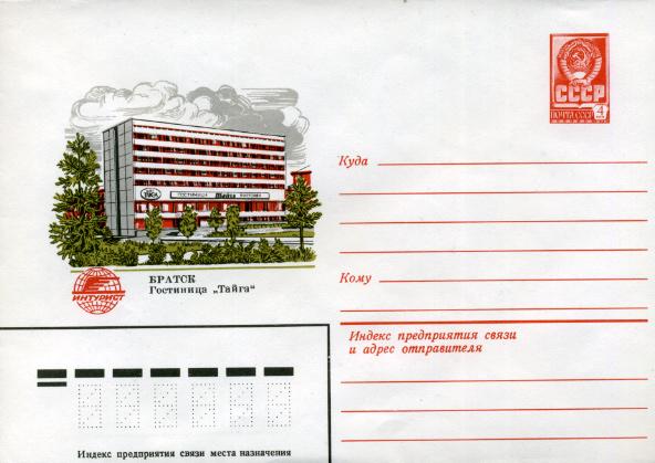 """Envelopes [Bratsk] - Bratsk. Hotel of  """"Tayga"""""""