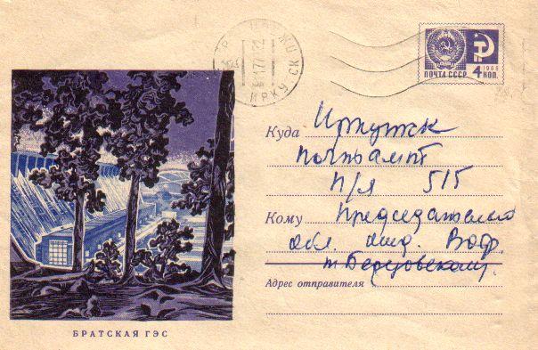 Envelopes [Bratsk] - Bratsk
