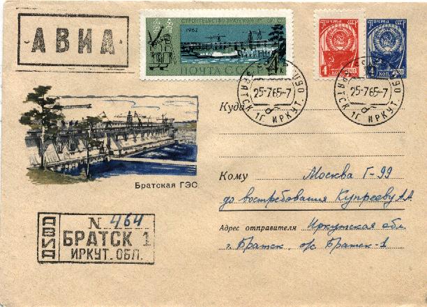 Envelopes [Bratsk] - Fraternal GES