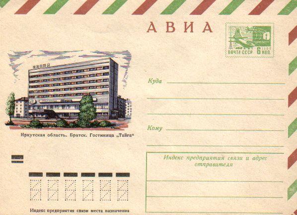 """Конверты [Братск] - Гостиница """"Тайга"""""""