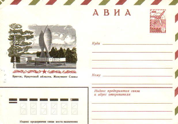 Envelopes [Bratsk] - Монумент of Glory