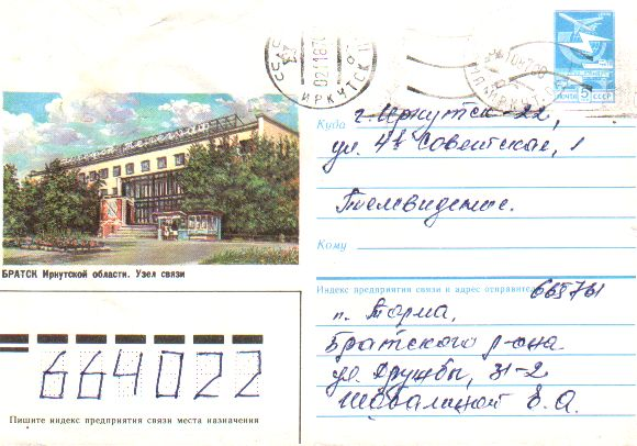 Envelopes [Bratsk] - Knot of communication