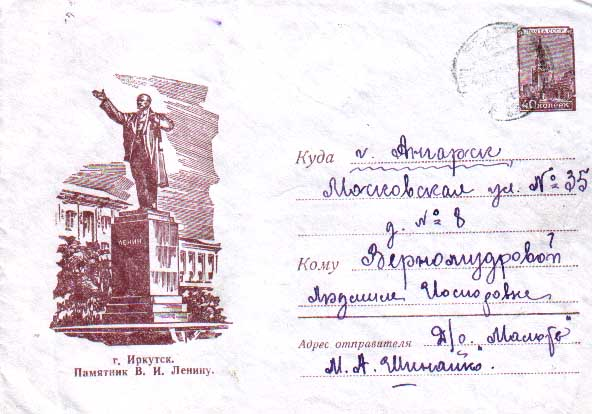 Envelopes [Irkutsk] - Mounument of V. I. Lenin