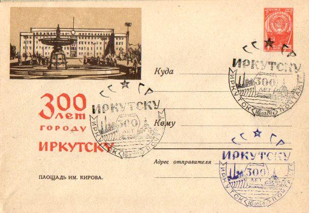 Envelopes [Irkutsk] - Kirov