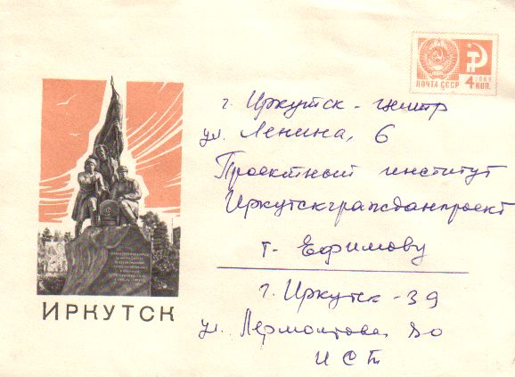 Envelopes [Irkutsk] - Monument to the heroes of civil war 1918-1922